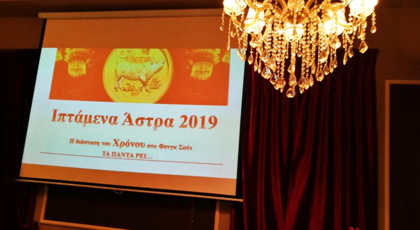Εκδήλωση: Ιπτάμενα Άστρα 2019